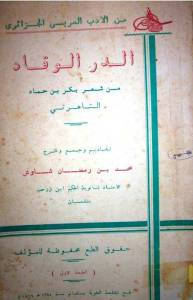 e640b 76536294 - تحميل كتاب الدر الوقاد من شعر بكر بن حماد التاهرتي pdf