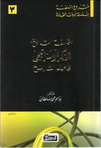 42647 39659201 - فلسفة التاريخ الفكر الإستراتيجي في فهم التاريخ _ جاسم محمد سلطان