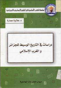 b40bc 42061472 - دراسات في التاريخ الوسيط للجزائر والغرب الإسلامي _ علاوة عمارة