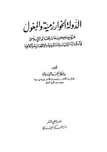 70943 52410273 - الدولة الخوارزمية والمغول _ حافظ أحمد حمدي