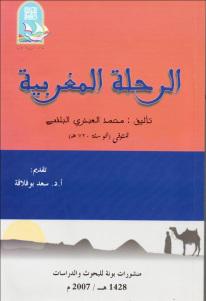 5b6c8 80109580 - الرحلة المغربية - العبدري محمد البلنسي