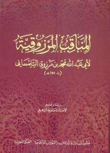a5aeb manakebmarzokia - المناقب المرزوقية - أبو عبد الله محمد بن مرزوق التلمساني (ت 781هـ)
