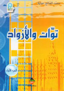 6a132 d8a7d984d8b5d981d8add8a7d8aad985d986touat 1 - توات والأزواد pdf لـ محمد الصالح حوتية