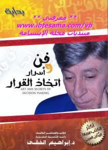 9d670 d8a7d984d8b5d981d8add8a7d8aad985d986youcef17 - فن وأسرار إتخاذ القرار _ إبراهيم الفقي رحمه الله