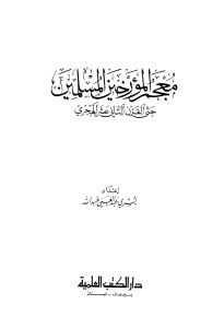 76135 d8a7d984d8b5d981d8add8a7d8aad985d986d985d8b9d8acd985d8a7d984d985d8a4d8b1d8aed98ad986d8a7d984d985d8b3d984d985d98ad986d8add8aad9 - معجم المؤرخين المسلمين حتى القرن الثاني عشر الهجري pdf لـ يسري عبد الغني عبد الله