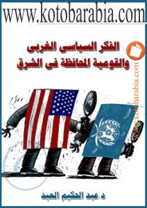 0e12c d8a7d984d8b5d981d8add8a7d8aad985d98621 - الفكر السياسي الغربي والقومية المحافظة في الشرق - عبد الحكيم العبد