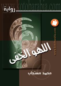 2e409 d8a7d984d8b5d981d8add8a7d8aad985d98684 - اللهو الخفي _ محمد مستجاب