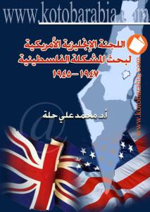 4387c d8a7d984d8b5d981d8add8a7d8aad985d98672 - اللجنة الإنجليزية الأمريكية لبحث المشكلة الفلسطينية _ محمد علي حلة