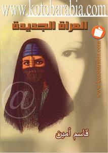 755ab d8a7d984d8b5d981d8add8a7d8aad985d986118 - تحميل كتاب المرأة الجديدة pdf لـ قاسم أمين