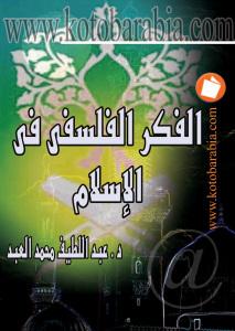 796c5 d8a7d984d8b5d981d8add8a7d8aad985d98625 - الفكر الفلسفي في الإسلام - عبد اللطيف محمد العبد