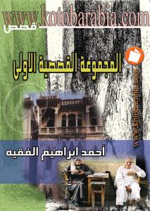 8caa1 d8a7d984d8b5d981d8add8a7d8aad985d986103 - تحميل كتاب المجموعة القصصية pdf لـ أحمد إبراهيم الفقيه