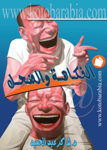 94211 d8a7d984d8b5d981d8add8a7d8aad985d98618 - الفكاهة والضحك - شاكر عبد الحميد