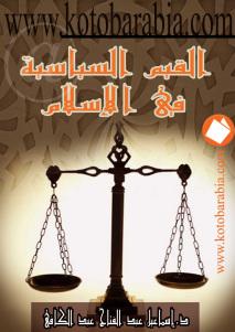 9a9ec d8a7d984d8b5d981d8add8a7d8aad985d98652 - القيم السياسية في الإسلام pdf لـ إسماعيل عبد الفتاح عبد الكافي