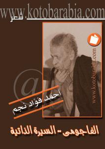 a3f2b d8a7d984d8b5d981d8add8a7d8aad985d9861 - الفاجومي..السيرة الذاتية - أحمد فؤاد نجم