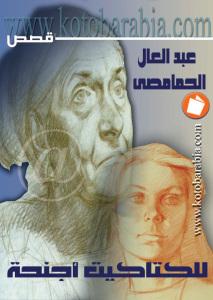 ac044 d8a7d984d8b5d981d8add8a7d8aad985d98659 - الكتاكيت أجنحة _ عبد العال الحمامصي