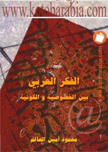 b1da8 d8a7d984d8b5d981d8add8a7d8aad985d98622 - الفكر العربي بين الخصوصية والكونية _ محمود أمين العالم