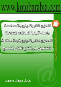 bac43 d8a7d984d8b5d981d8add8a7d8aad985d986114 - تحميل كتاب المخزون التام والمدنيين والخصخصة pdf لـ عادل مبروك محمد