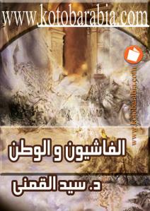 f0fad d8a7d984d8b5d981d8add8a7d8aad985d9863 - تحميل كتاب الفاشيون والوطن pdf لـ سيد القمني