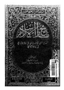 fc579 tarekh alaslam alseasy w a hsn 1 0000 - تحميل كتاب تاريخ الإسلام السياسي والديني والثقافي والاجتماعي pdf لـ د. حسن ابراهيم حسن