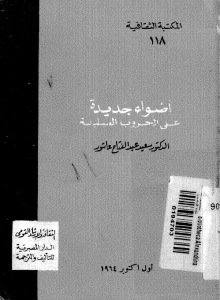 7c22f 434332 - اضواء جديدة على الحروب الصليبية -سعيد عبد الفتاح عاشور