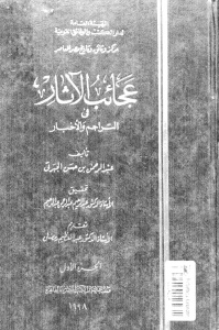 8a587 3422334324 - عجائب الاثار في التراجم والاخبار - الجبرتي