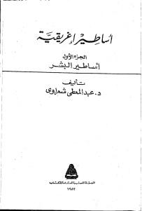 cd791 d8a7d984d8b5d981d8add8a7d8aad985d986d8a7d984d8a7d8b3d8a7d8b7d98ad8b1d8a7d984d8a7d8bad8b1d98ad982d98ad8a9d8ac1d8a7d8b3d8a7d8b7d9 - أساطير إغريقية (ثلاثة أجزاء) _ عبد المعطي شعراوي