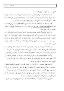 08d1c d8a7d984d8b5d981d8add8a7d8aad985d9861 - دور جمعية العلماء المسلمين في جلب دعم المشرق العربي للثورة _ رسالة ماجيستر