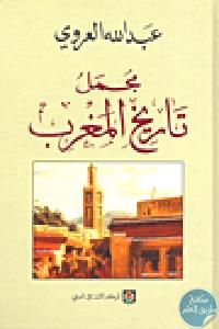 5920 - تحميل كتاب مجمل تاريخ المغرب (جزئين) pdf لـ عبدالله العروي