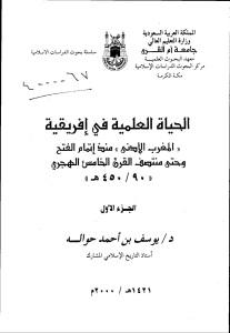 0b49a d8a7d984d8b5d981d8add8a7d8aad985d986d8a7d984d8add98ad8a7d8a9d8a7d984d8b9d984d985d98ad8a9d981d98ad8a7d981d8b1d98ad982d98ad8a91 - الحياة العلمية في إفريقية _ يوسف بن أحمد حوالة