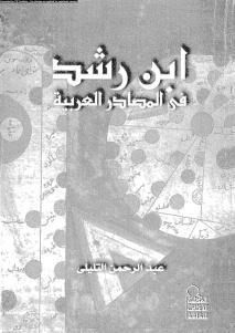 dcc55 d8a7d984d8b5d981d8add8a7d8aad985d986d8a7d8a8d986d8b1d8b4d8afd981d98ad8a7d984d985d8b5d8a7d8afd8b1d8a7d984d8b9d8b1d8a8d98ad8a9 - ابن رشد في المصادر العربية _ عبد الرحمن التليلي