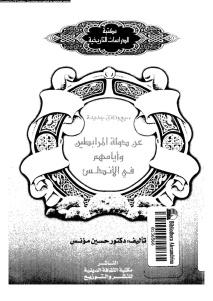 e37b2 d8a7d984d8b5d981d8add8a7d8aad985d986sba wthaeq jdedh an dwlh a ar ptiff - سبع وثائق جديدة عن دولة المرابطين وأيامهم في الأندلس _ حسين مؤنس