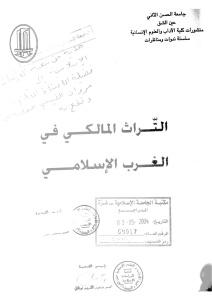 435a7 d8a7d984d8b5d981d8add8a7d8aad985d98637 - التراث المالكي في الغرب الإسلامي _ مجموعة من الباحثين