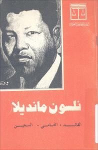 c81c3 d8a7d984d8b5d981d8add8a7d8aad985d98614 - نلسون مانديلا القائد المحامي السجين