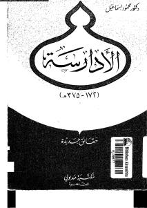 d2464 d8a7d984d8b5d981d8add8a7d8aad985d9869 - الأدارسة حقائق جديدة _ محمود إسماعيل