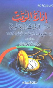 5ae4a d8a7d984d8b5d981d8add8a7d8aad985d9861283129 - إدارة الوقت بين التراث والمعاصرة _ محمد أمين شحادة