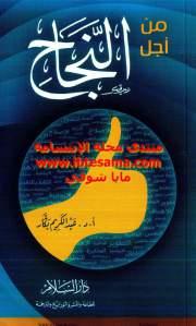 5cc45 d8a7d984d8b5d981d8add8a7d8aad985d98610 - من أجل النجاح _ عبد الكريم بكار