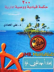 65674 d8a7d984d8b5d981d8add8a7d8aad985d986128129 - 200 حكمة قيادية ووصية إدارية _ علي الحمادي