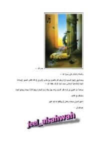 a7c74 d8a7d984d8b5d981d8add8a7d8aad985d9861281629 - صناعة الحياة_ محمد أحمد الراشد