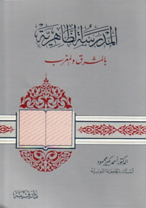 0b479 2601373 33 - المدرسة الظاهرية بالمشرق والمغرب _ الدكتور أحمد بكير محمود