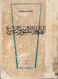 2ec17 d8a7d984d8b5d981d8add8a7d8aad985d986d8a7d984d8b5d8a9d8a8d98ad986d8a7d984d8aad8b5d988d981d988d8a7d984d8aad8b4d98ad8b9 - الصلة بين التصوف والتشيع _ الدكتور كامل مصطفى الشيبي