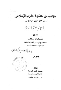 2f0f7 25d825a725d9258425d825b525d9258125d825ad25d825a725d825aa25d9258525d9258625d825ac25d9258825d825a725d9258625d825a825d9258525d9258625d825ad25d825b625d825a7 - جوانب من حضارة المغرب الإسلامي من خلال نوازل الونشريسي _ دكتور كمال أبو مصطفى