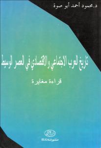 2f4d6 d8a7d984d8b5d981d8add8a7d8aad985d986d8aad8a7d8b1d98ad8aed8a7d984d8b9d8b1d8a8d8a7d984d8a7d8acd8aad985d8a7d8b9d98a - تاريخ العرب الاجتماعي والإقتصادي في العصر الوسيط قراءة مغايرة _ د.محمود احمد أبوصوة