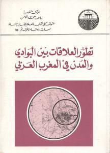 3a0a5 d8a7d984d8b5d981d8add8a7d8aad985d986d8aad8b7d988d8b1d8a7d984d8b9d984d8a7d982d8a7d8aad8a8d98ad986d8a7d984d8a8d988d8a7d8afd98ad9 - تطور العلاقات بين البوادي والمدن في المغرب العربي _ مجموعة من الباحثين