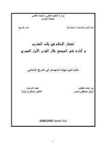 3f17b d8a7d984d8b5d981d8add8a7d8aad985d986d8a7d986d8aad8b4d8a7d8b1d8a7d984d8a5d8b3d984d8a7d985d981d98ad8a8d984d8a7d8afd8a7d984d985d - انتشار الإسلام في بلاد المغرب وآثاره على المجتمع خلال القرن الأول الهجري _ أوكيل مصطفى باديس