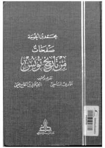 42c7c d8a7d984d8b5d981d8add8a7d8aad985d98619 - صفحات من تاريخ تونس _ محمد بن الخوجة