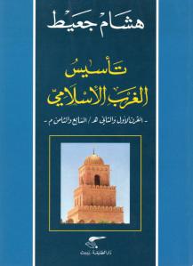 57229 d8a7d984d8b5d981d8add8a7d8aad985d986d8aad8a3d8b3d98ad8b3d8a7d984d8bad8b1d8a8d8a7d984d8a5d8b3d984d8a7d985d98a - تحميل كتاب تأسيس الغرب الإسلامي pdf لـ هشام جعيط