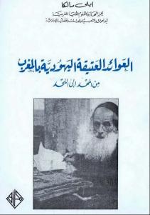 5d0fc 25d825a725d9258425d825b525d9258125d825ad25d825a725d825aa25d9258525d9258625d825a725d9258425d825b925d9258825d825a725d825a625d825af25d825a725d9258425d825b92 - العوائد العتيقة اليهودية بالمغرب من المهد إلى اللحد _ ايلي مالكا