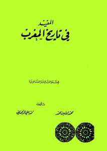 5f735 d8a7d984d8b5d981d8add8a7d8aad985d986d8a7d984d985d981d98ad8afd981d98ad8aad8a7d8b1d98ad8aed8a7d984d985d8bad8b1d8a8 - المفيد في تاريخ المغرب _ محمد الأمين محمد و محمد علي الرحماني