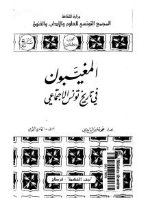 62268 d8a7d984d8b5d981d8add8a7d8aad985d986d8a7d984d985d8bad98ad8a8d988d986d981d98ad8aad8a7d8b1d98ad8aed8aad988d986d8b3d8a7d984d8a7d8 - المغيبون في تاريخ تونس الإجتماعي _ د.الهادي التيمومي