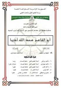 69a28 d8a7d984d8b5d981d8add8a7d8aad985d986d8a3d8a8d988d8a7d984d982d8a7d8b3d985d8b3d8b9d8afd8a7d984d984d987d8a3d8afd98ad8a8d8a7 - أبو القاسم سعد الله أديبا _ لطيفة بن سعيد